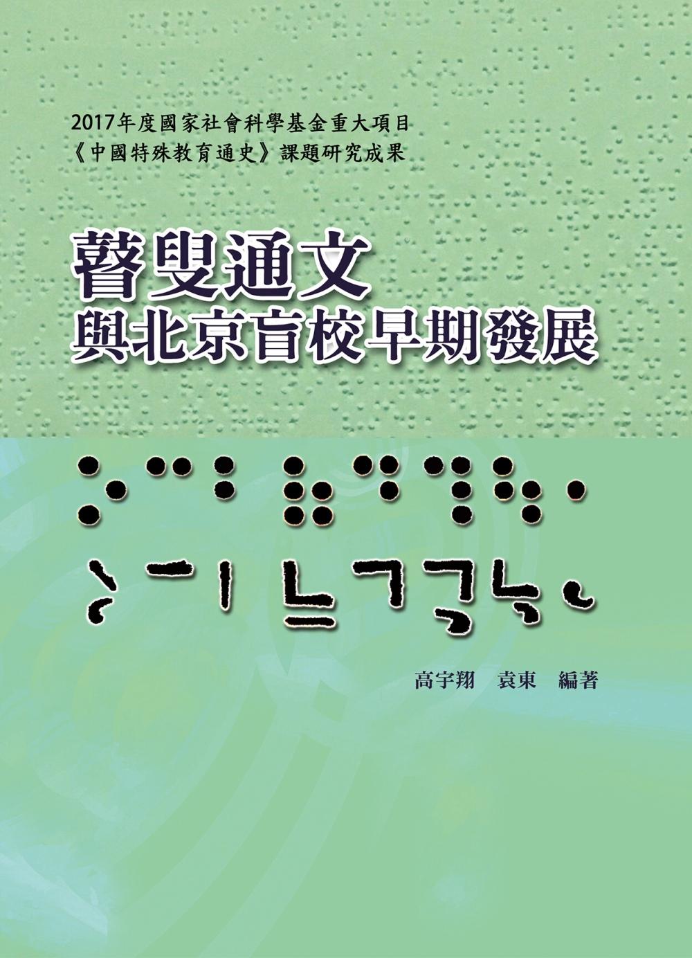 瞽叟通文:與北京盲校早期發展