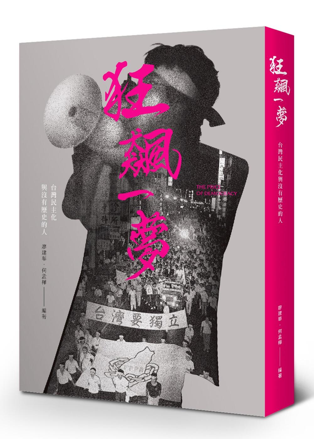 狂飆一夢:台灣民主化與沒有歷史的人