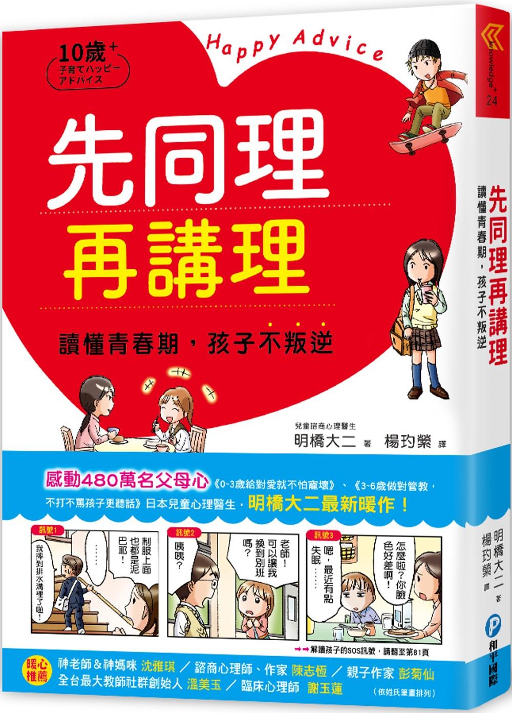 先同理再講理,讀懂青春期,孩子不叛逆:日本權威心理醫師的肯定觀察法,察覺逆反訊號,陪伴孩子度過情緒波動期,打造有愛有溫度的親子關係