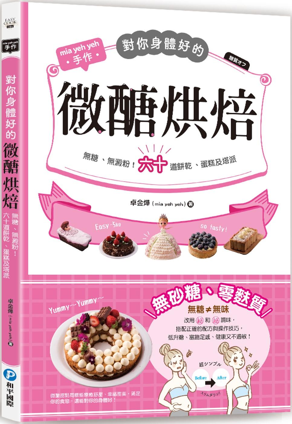 對你身體好的微醣烘焙(博客來獨家,首刷限量加贈鑽石鹽與優質刮刀):無糖、無澱粉!六十道餅乾、蛋糕及塔派