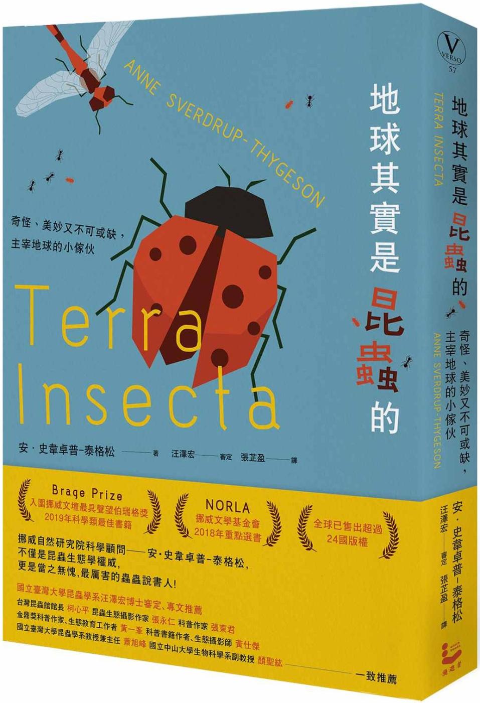 地球其實是昆蟲的:奇怪、美妙又不可或缺,主宰地球的小傢伙