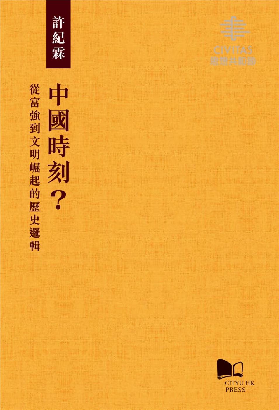 中國時刻?從富強到文明崛起的歷史邏輯