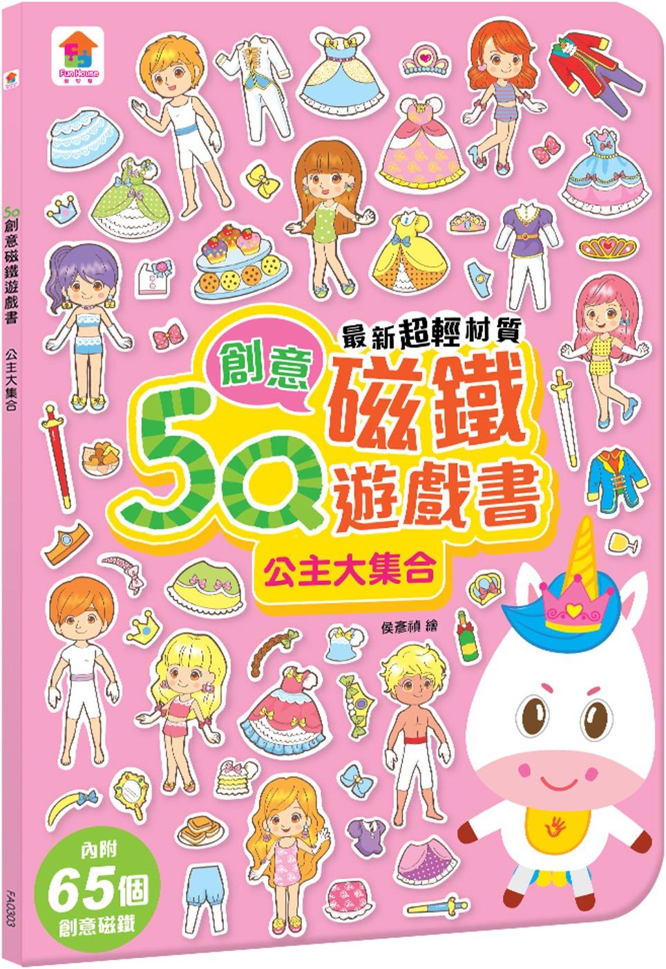5Q創意磁鐵遊戲書:公主大集合(內附65個創意磁鐵+1個趣味大場景)