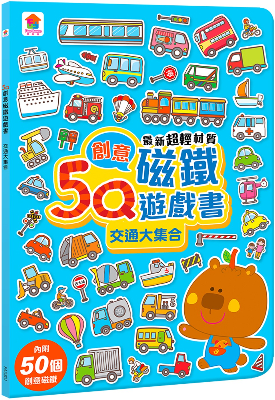 5Q創意磁鐵遊戲書:交通大集合(內附50個創意磁鐵+1個趣味大場景)