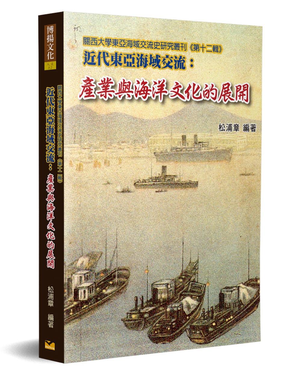 近代東亞海域交流:產業與海洋文化的展開