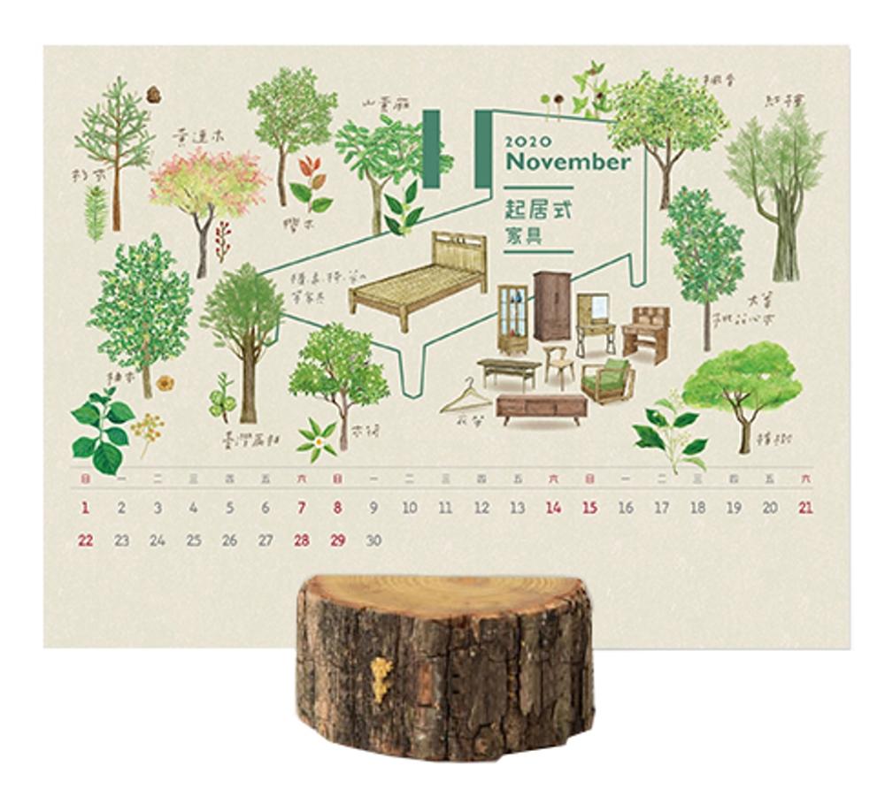 2020年林務局「木作之森」桌曆