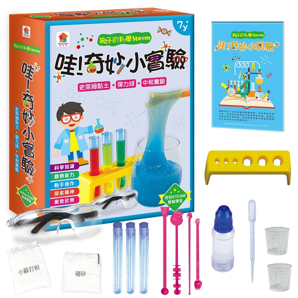 孩子的科學Steam:哇!奇妙小實驗(內附15個配件+1本科學實驗教學手冊)