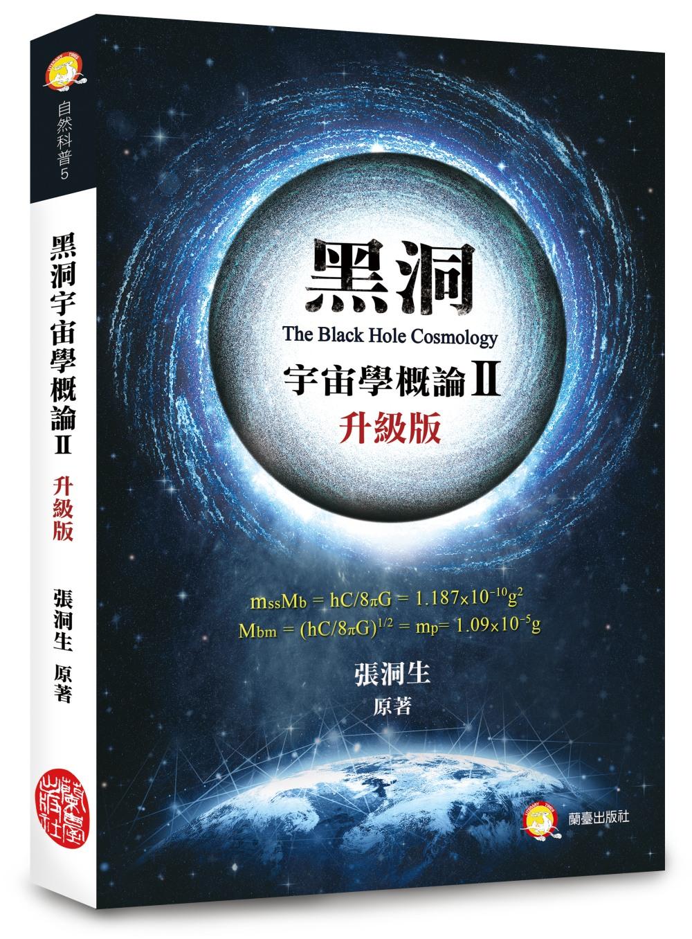 黑洞宇宙學概論Ⅱ升級版