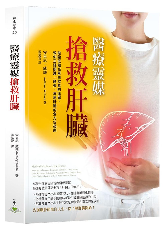 醫療靈媒-搶救肝...