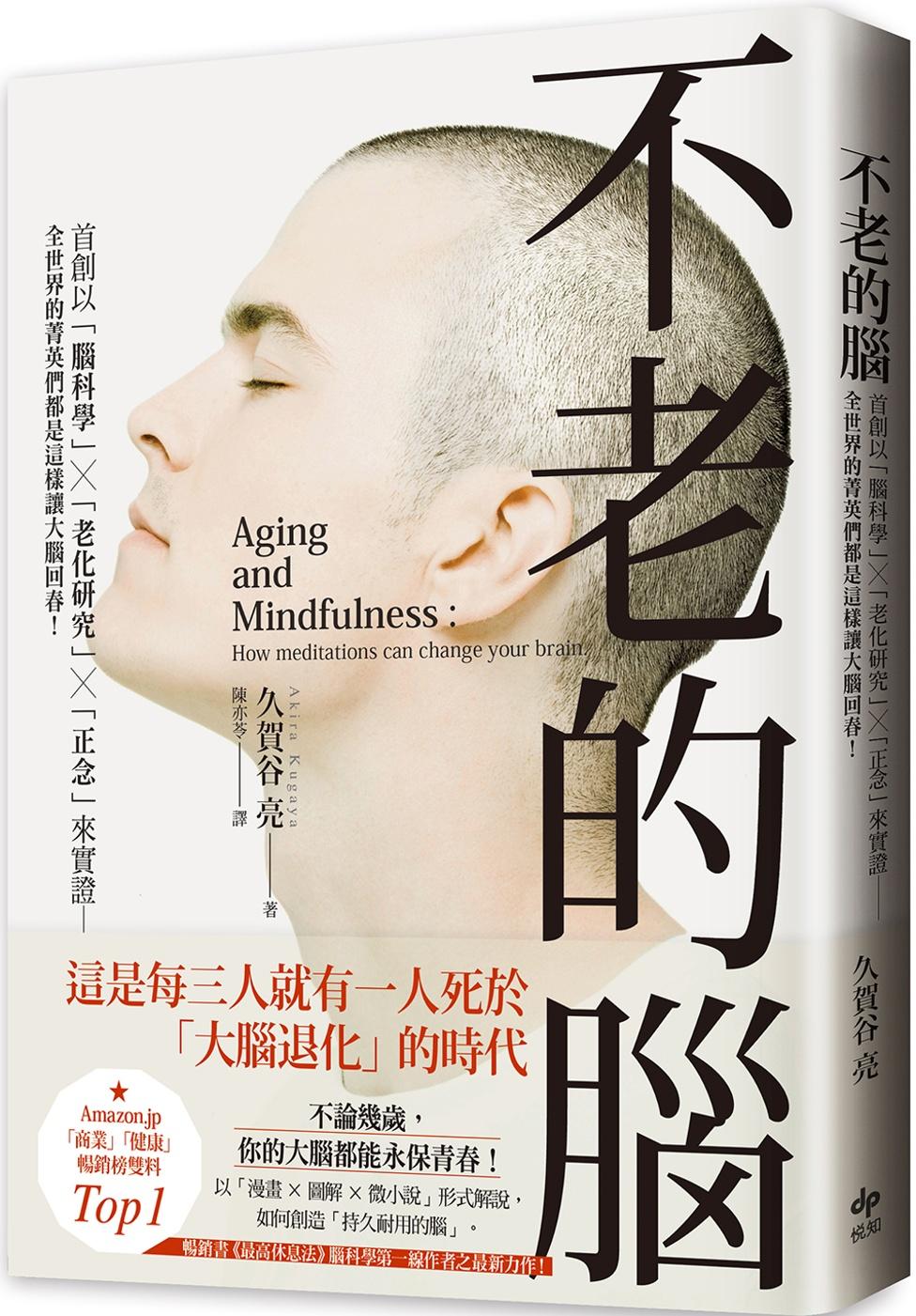 不老的腦:首創以「腦科學」╳「老化研究」╳「正念」來實證──全世界的菁英們都是這樣讓大腦回春!