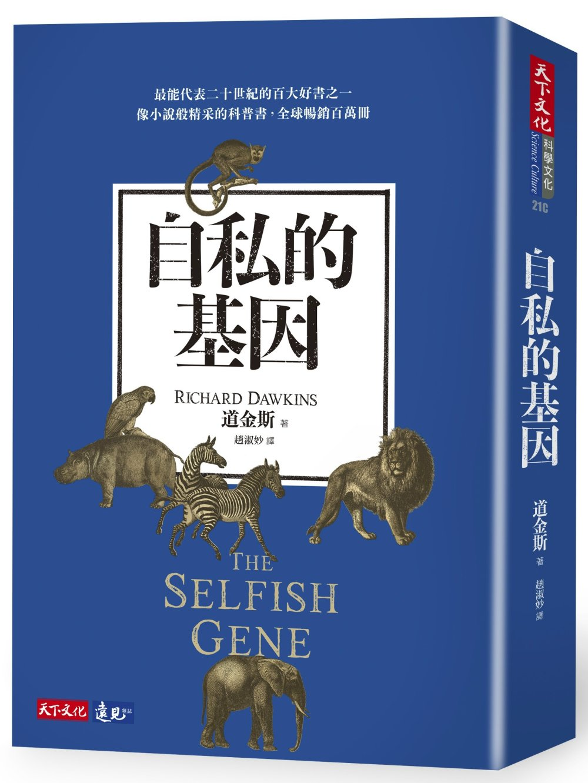 自私的基因(新版)
