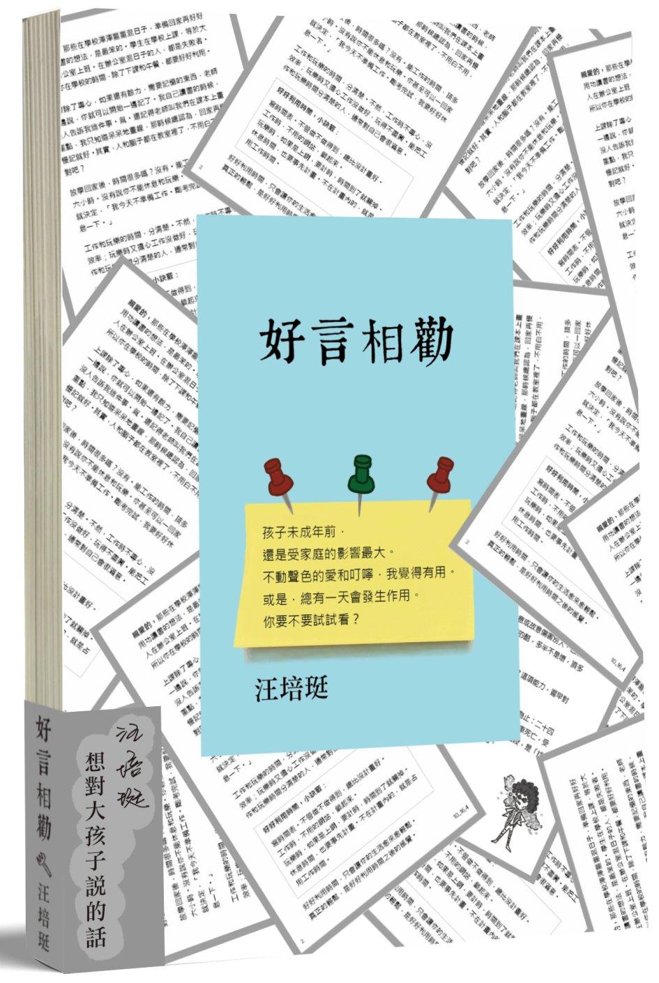 好言相勸:汪培珽想對大孩子說的話