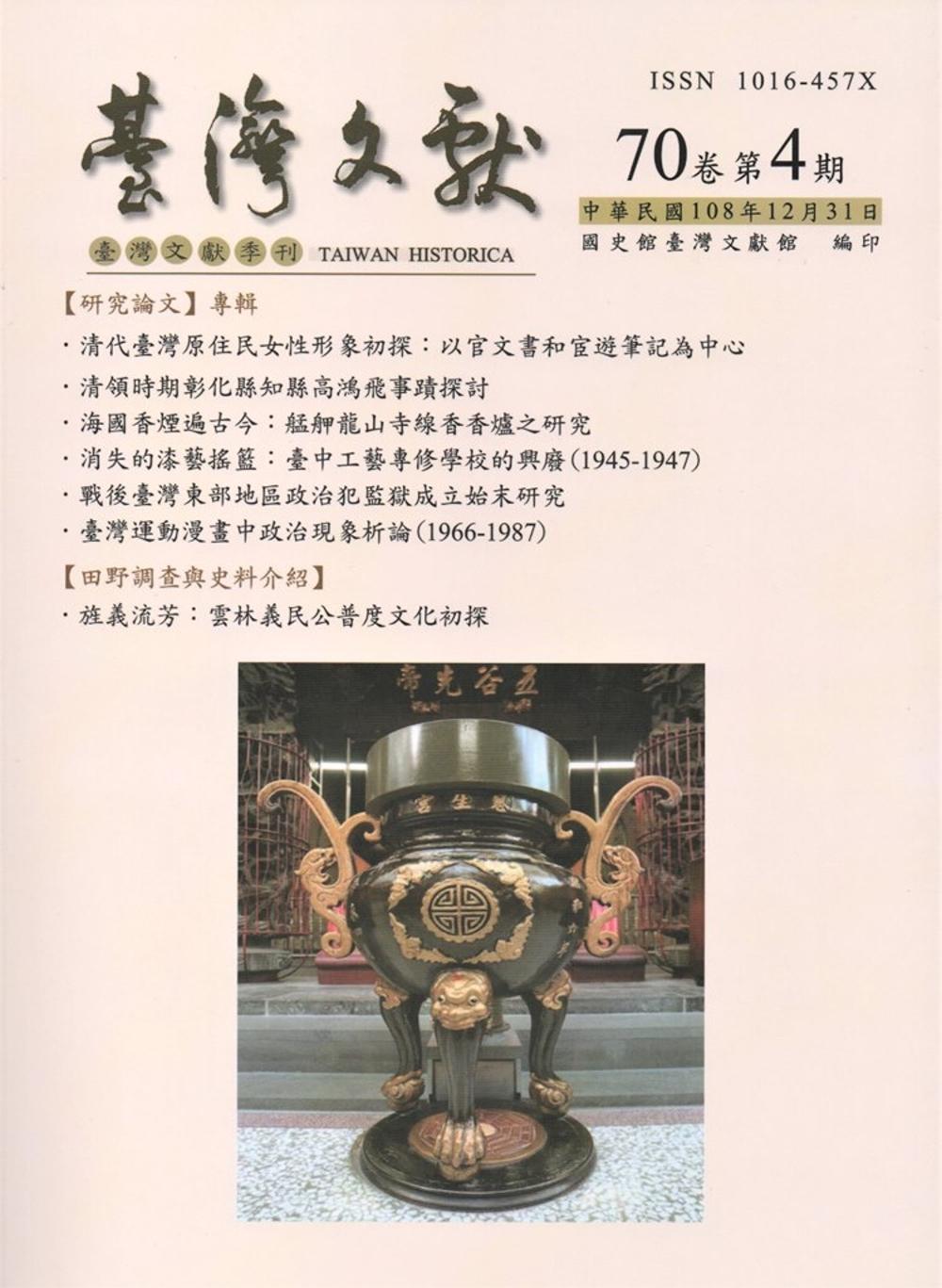 台灣文獻:第70卷第4期(季刊)(108/12)