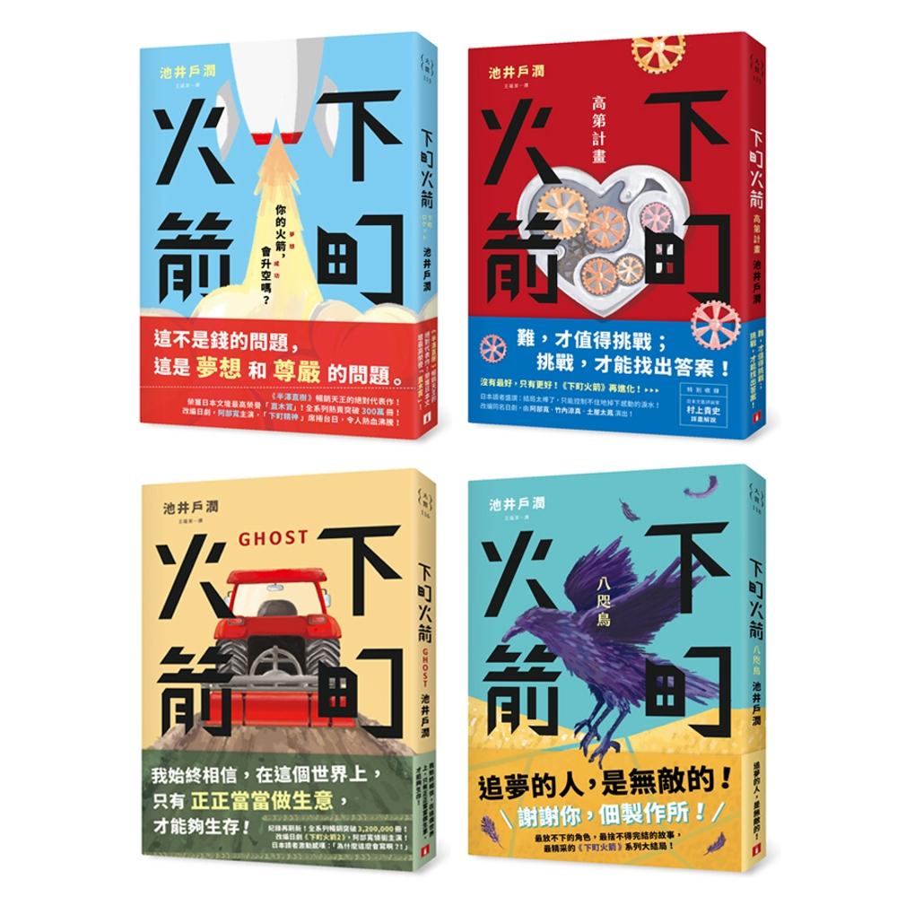 下町火箭系列套書(共四冊)【獨家限量附贈「追夢的人」火箭造型吊飾】