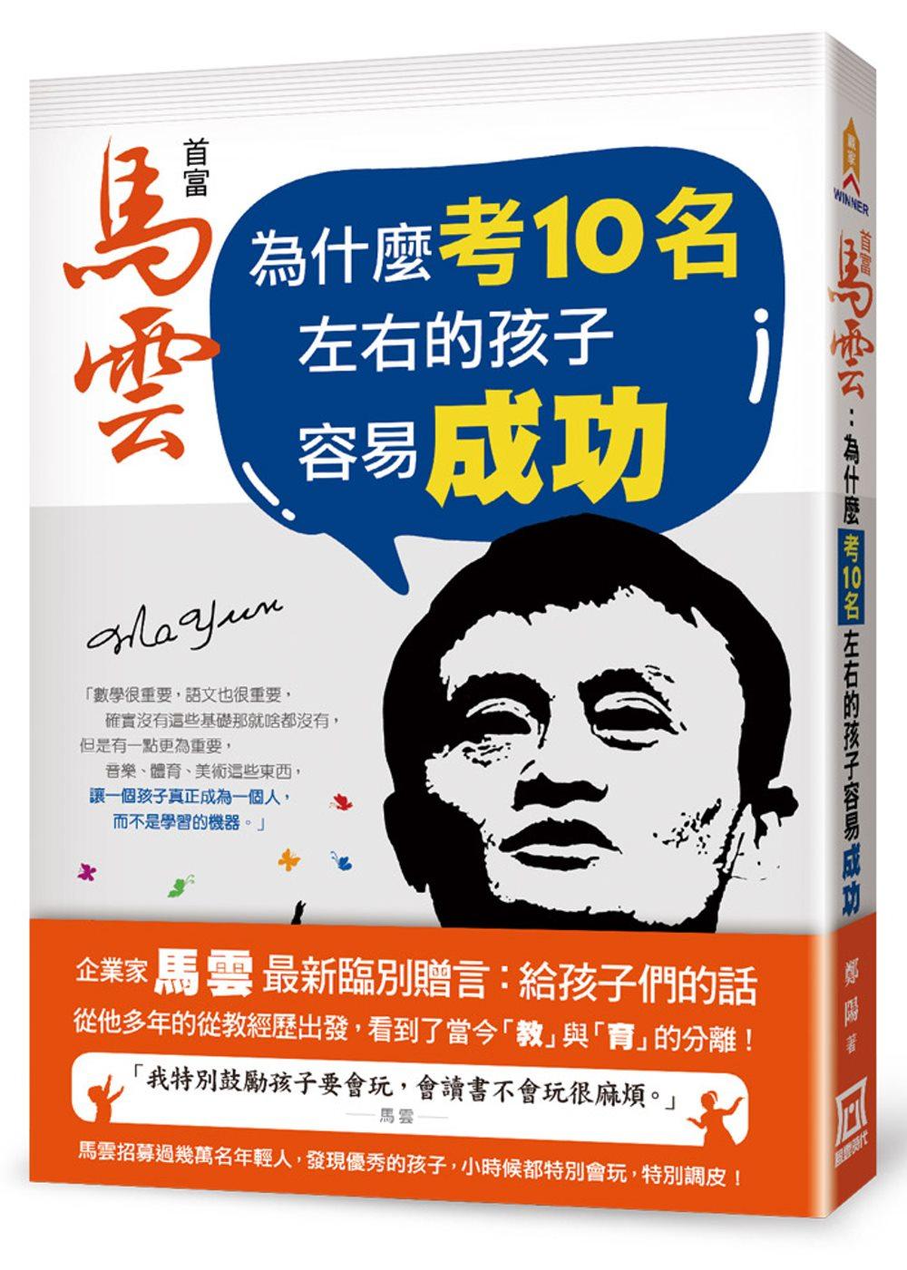 首富馬雲:為什麼考10名左右的孩子容易成功