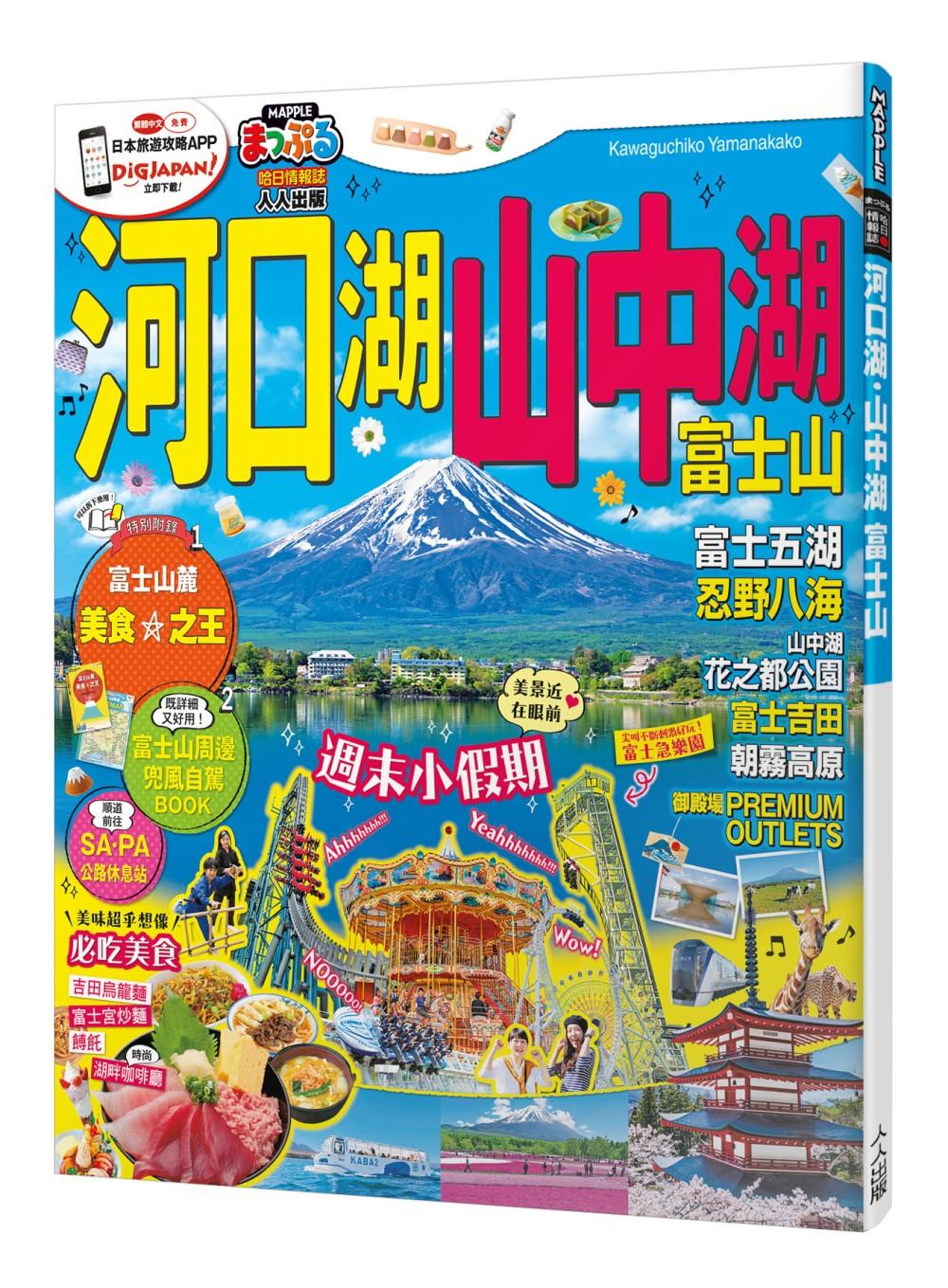 河口湖.山中湖 富士山:MM哈...