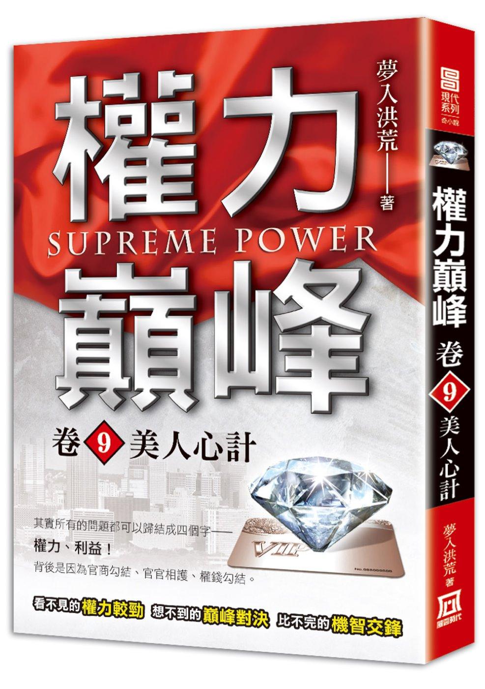 權力巔峰(卷9)美人心計
