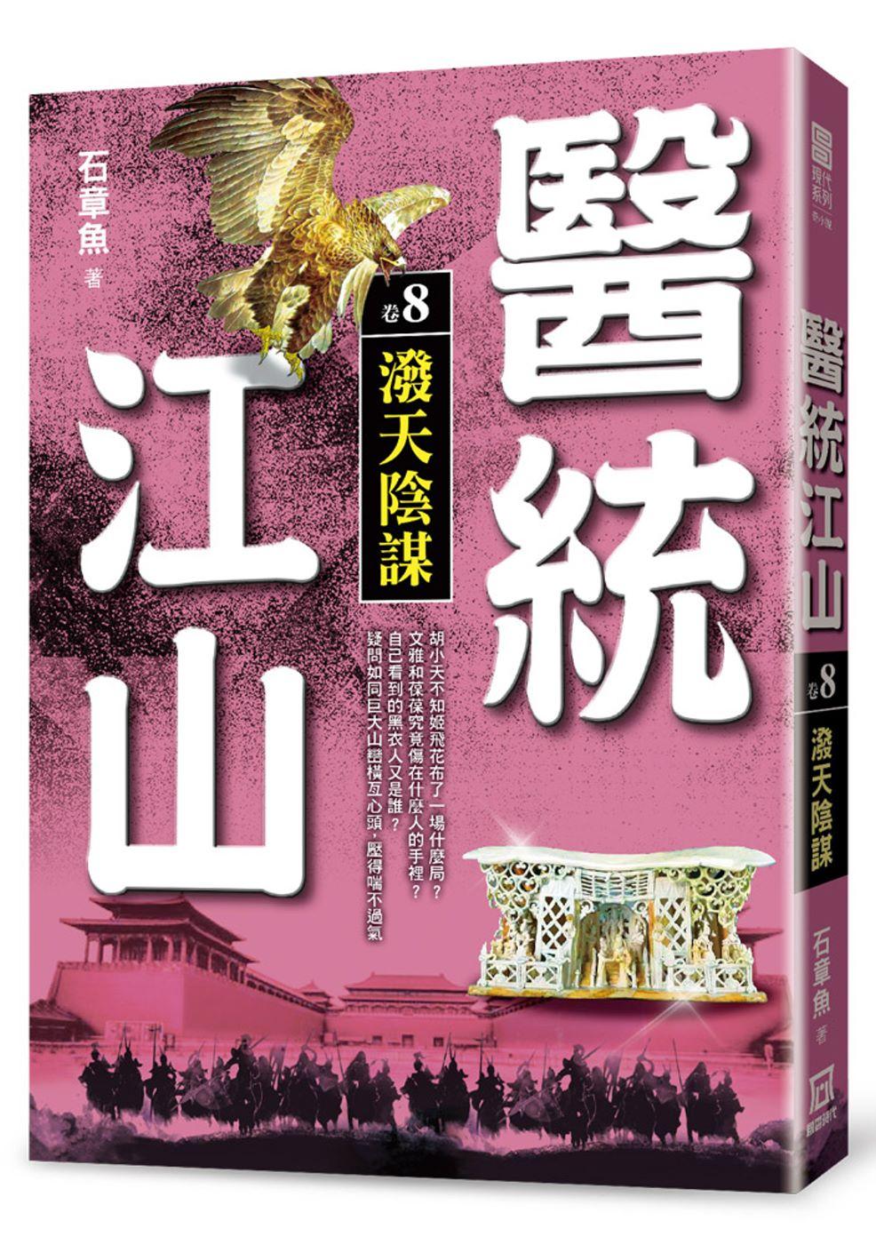 醫統江山(卷8)潑天陰謀