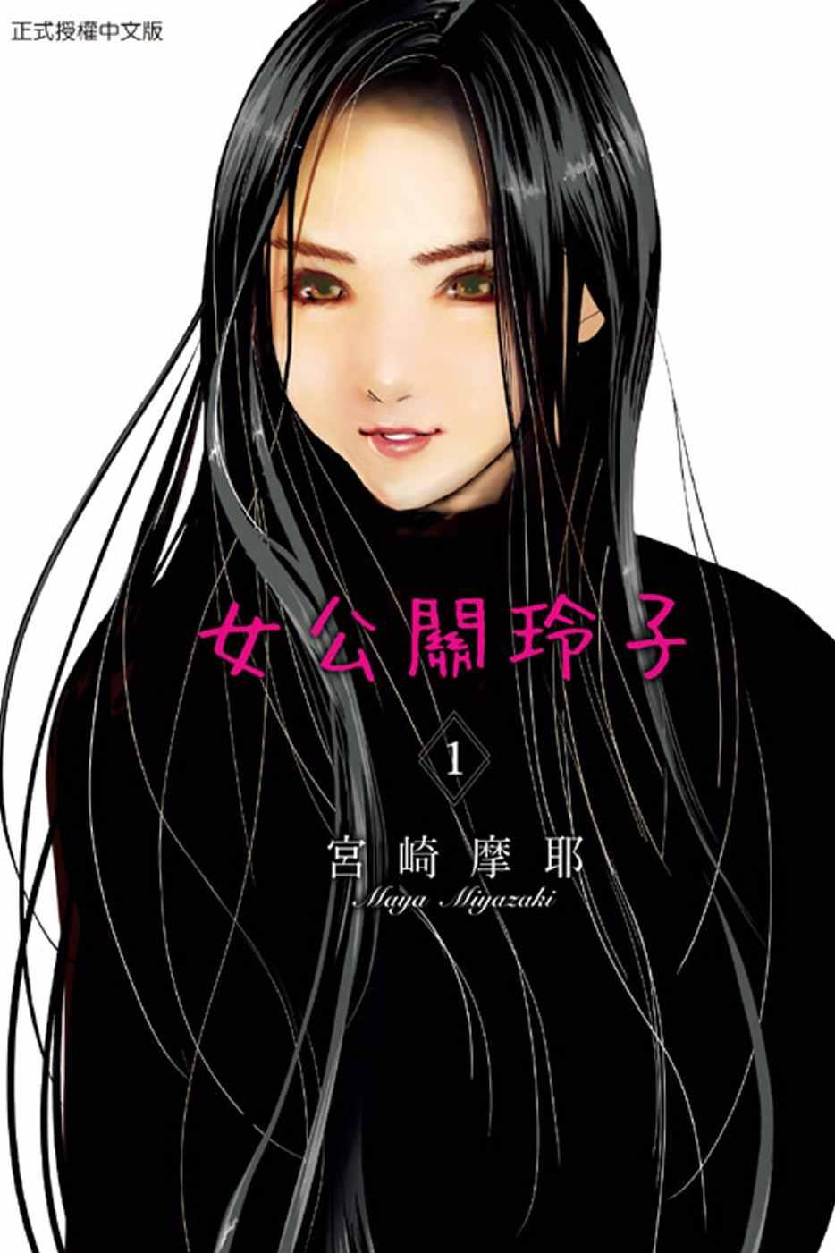 女公關玲子 1(限台灣)