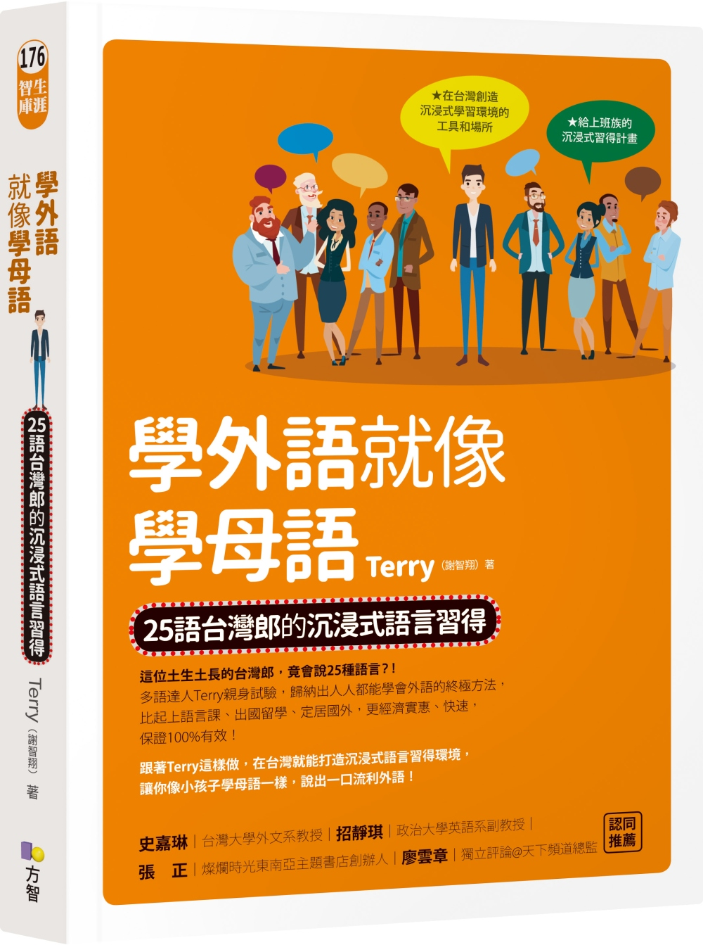 學外語就像學母語...