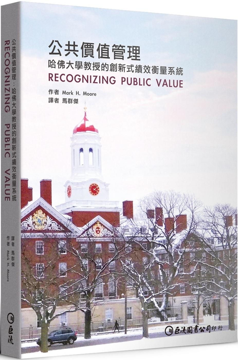 公共價值管理:哈佛大學教授的創新式績效衡量系統 (Recognizing Punlic Vallue)