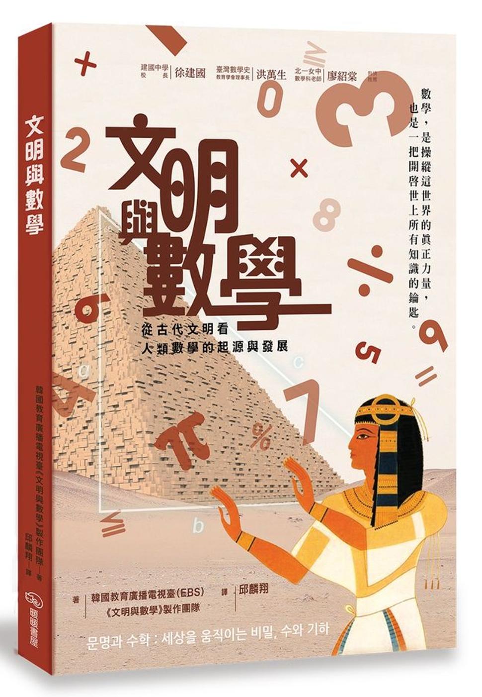 文明與數學:從古代文明看人類數學的起源與發展