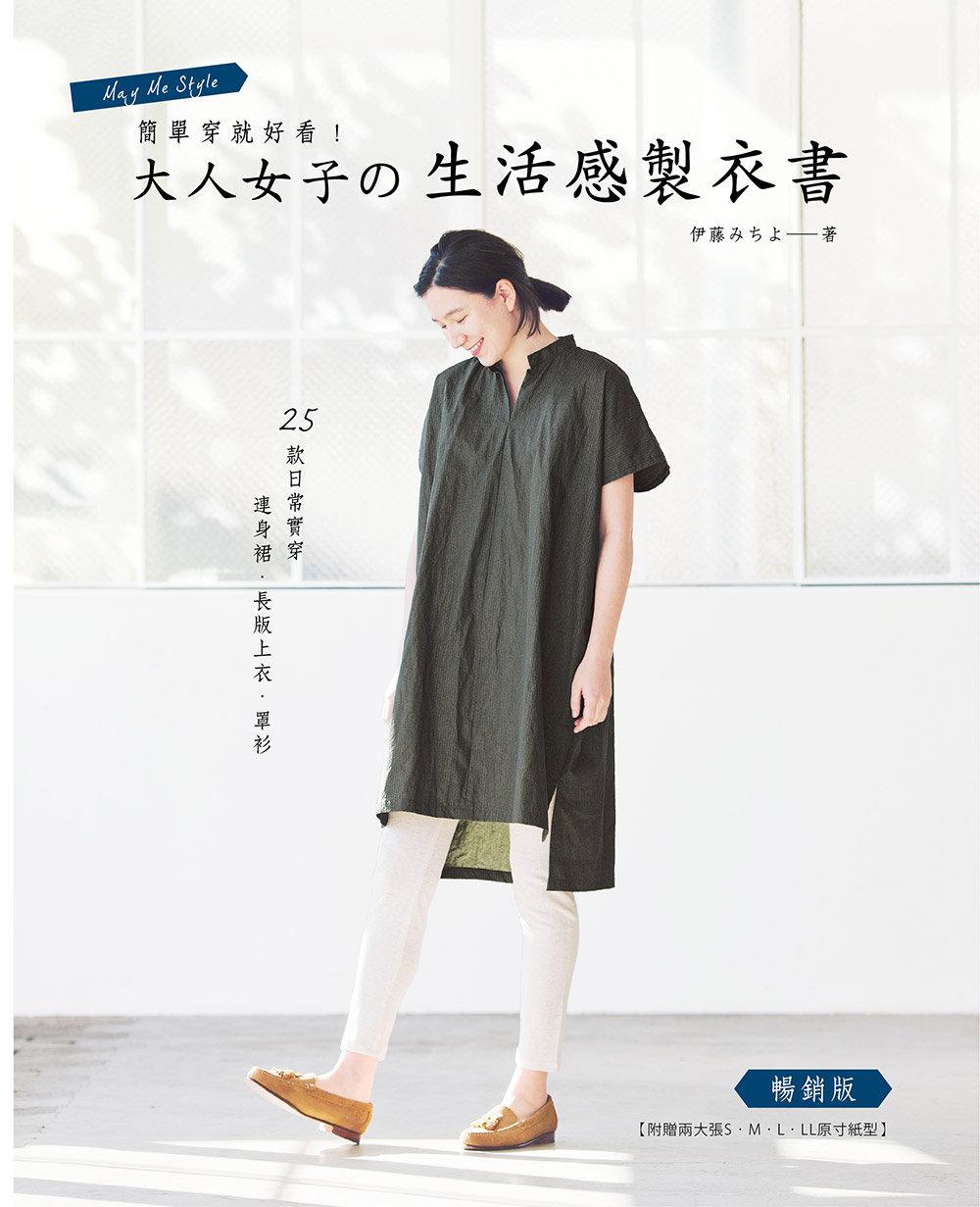 簡單穿就好看!大人女子の生活感製衣書(暢銷版):25款日常實穿連身裙.長版上衣.罩衫(附贈兩大張S.M.L.LL原寸紙型)
