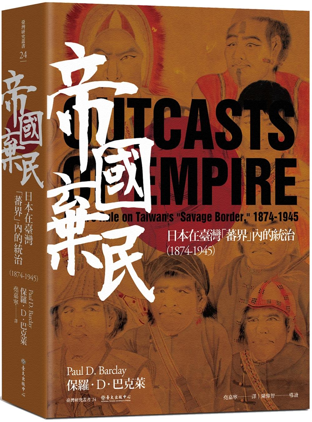 帝國棄民:日本在臺灣「蕃界」內的統治(1874-1945)