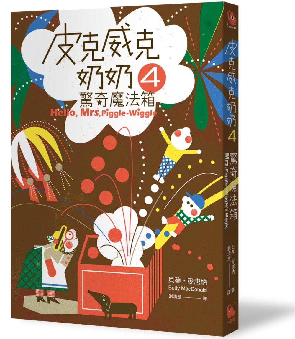 皮克威克奶奶4驚奇魔法箱