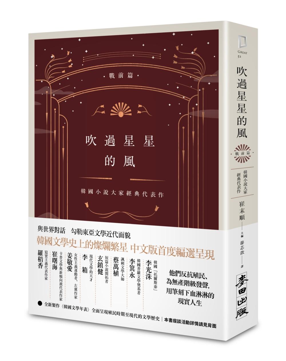 吹過星星的風:韓國小說大家經典代表作(戰前篇)