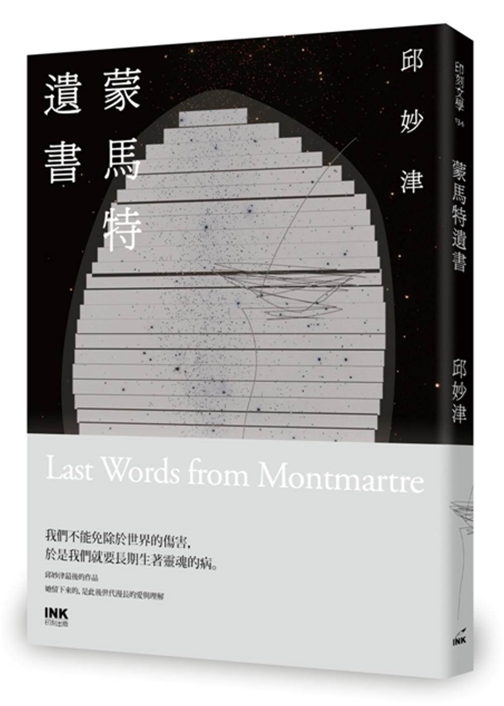 蒙馬特遺書(25週年紀念版)