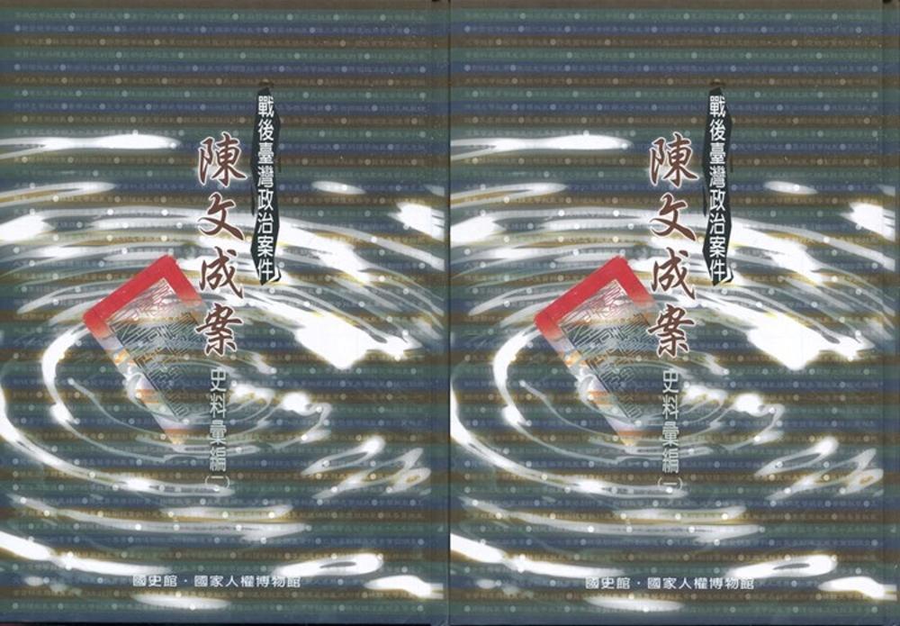 戰後臺灣政治案件:陳文成案史料彙編(二冊)[精裝]