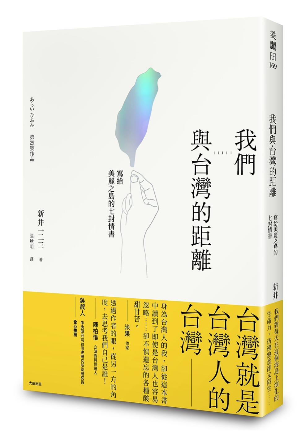 我們與台灣的距離:寫給美麗之島的七封情書