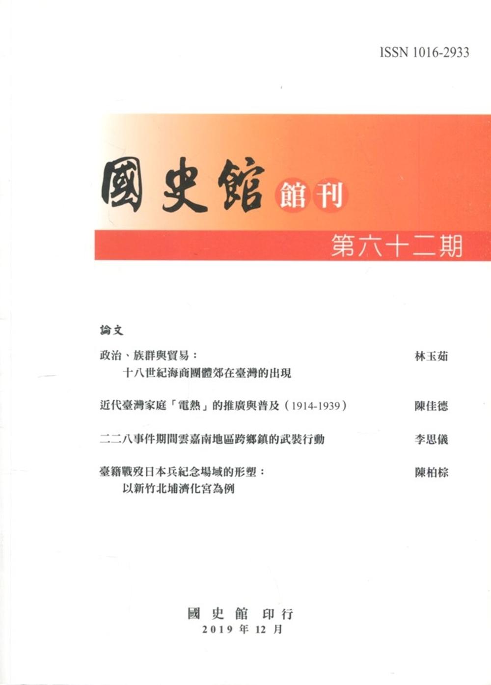 國史館館刊第62期(2019.12)