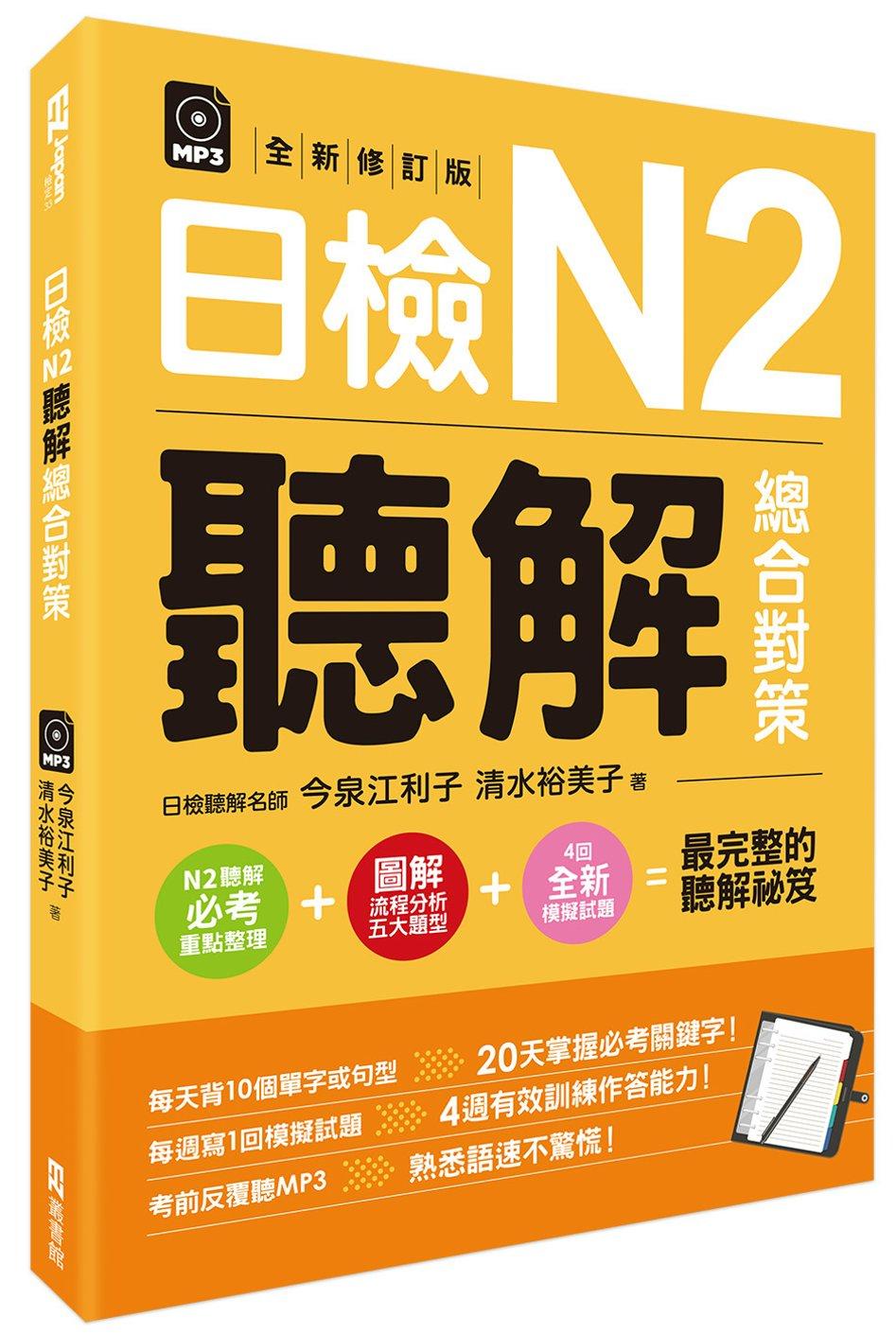 日檢N2聽解總合對策(全新修訂版) (附:3回全新模擬試題+1回實戰模擬試題別冊+1MP3)