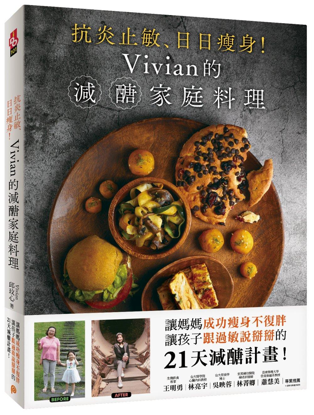 抗炎止敏、日日瘦身!Vivian的減醣家庭料理:讓媽媽成功瘦身不復胖、讓孩子跟過敏説掰掰的21天減醣計畫