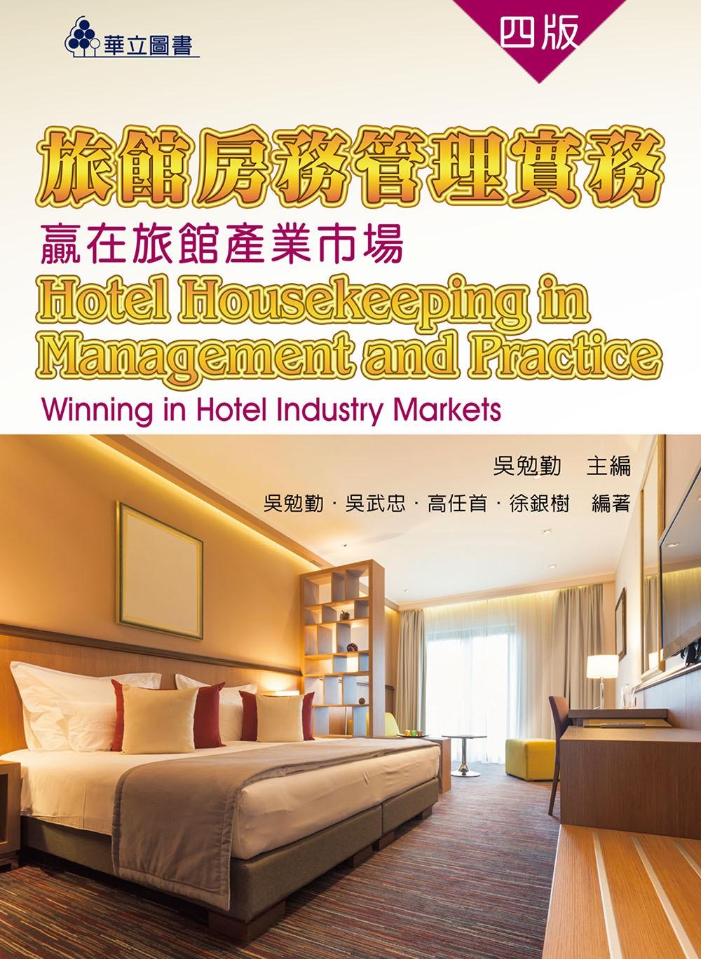 旅館房務管理實務:贏在旅館產業市場(四版)
