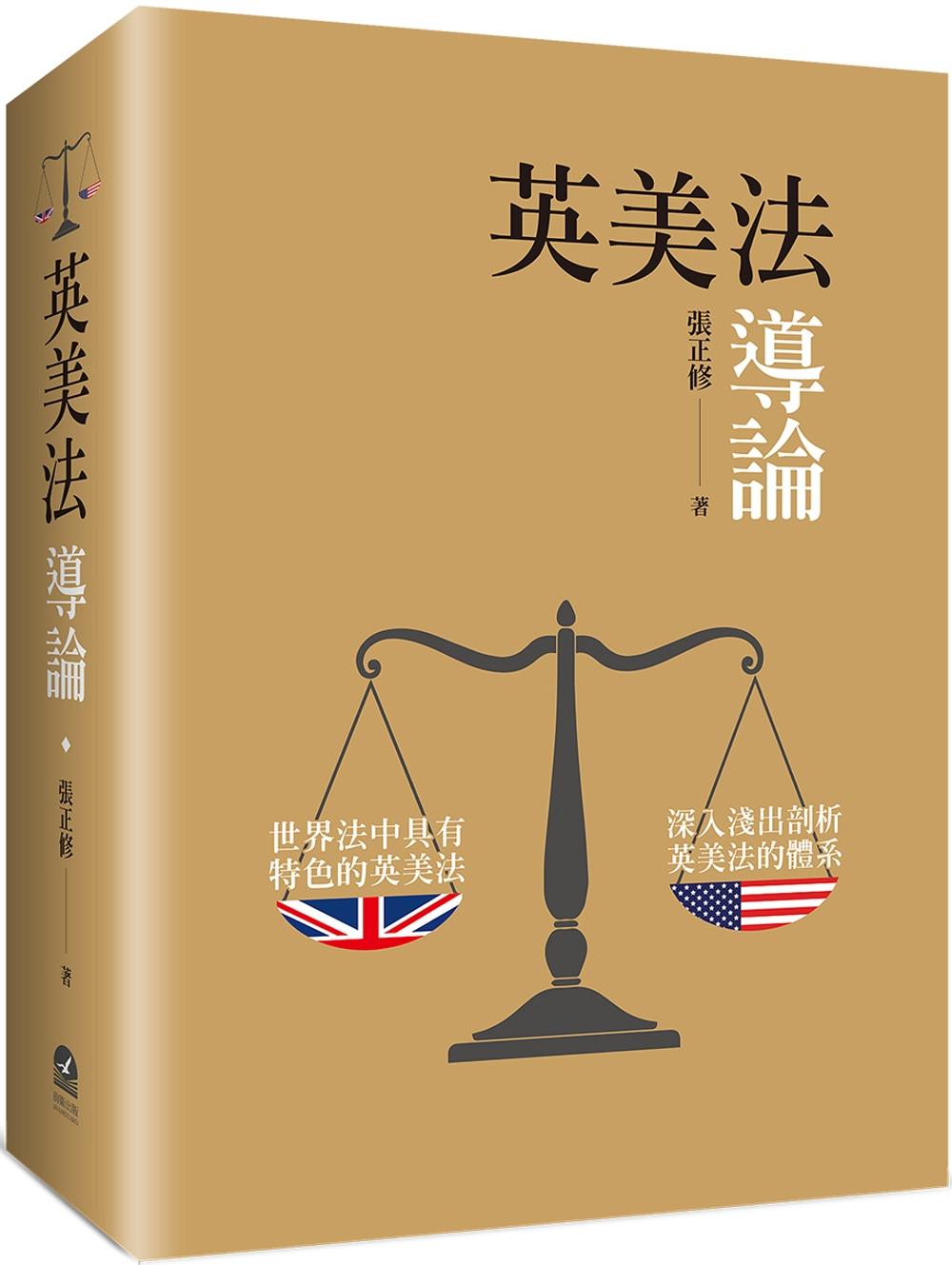 英美法導論