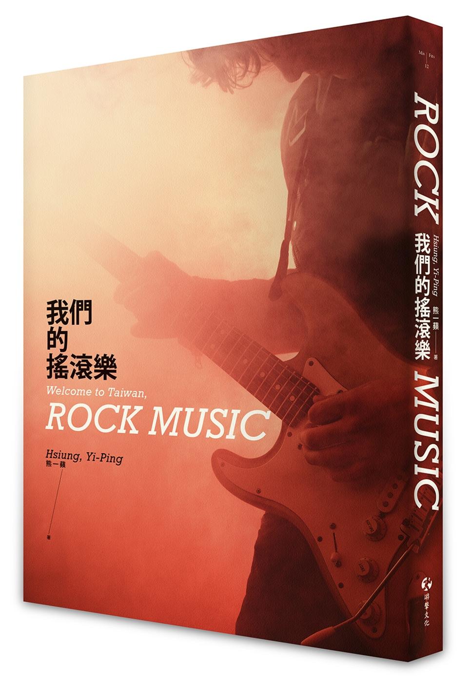 我們的搖滾樂