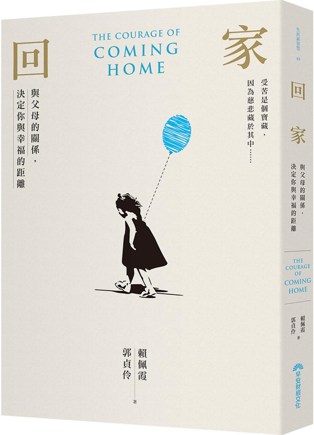 回家:與父母的關係,決定你與幸福的距離
