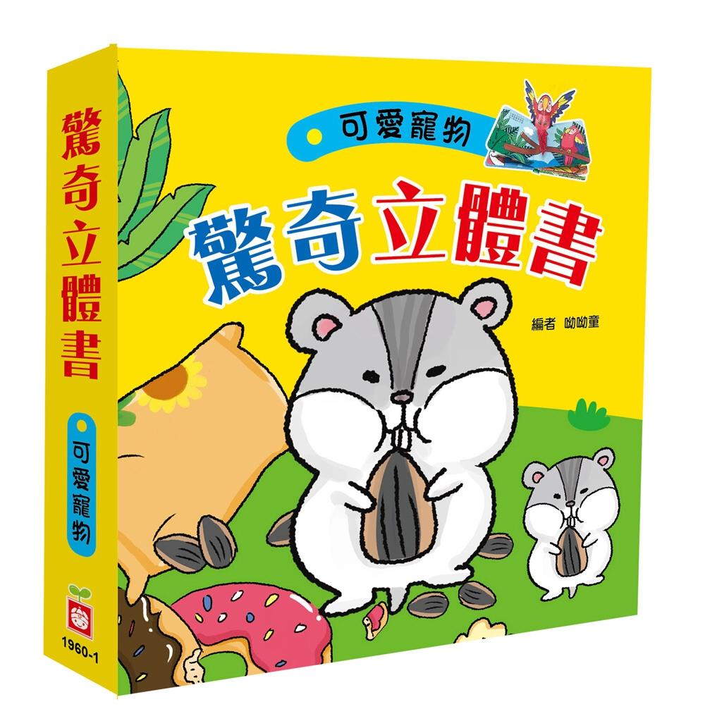 驚奇立體書:可愛寵物