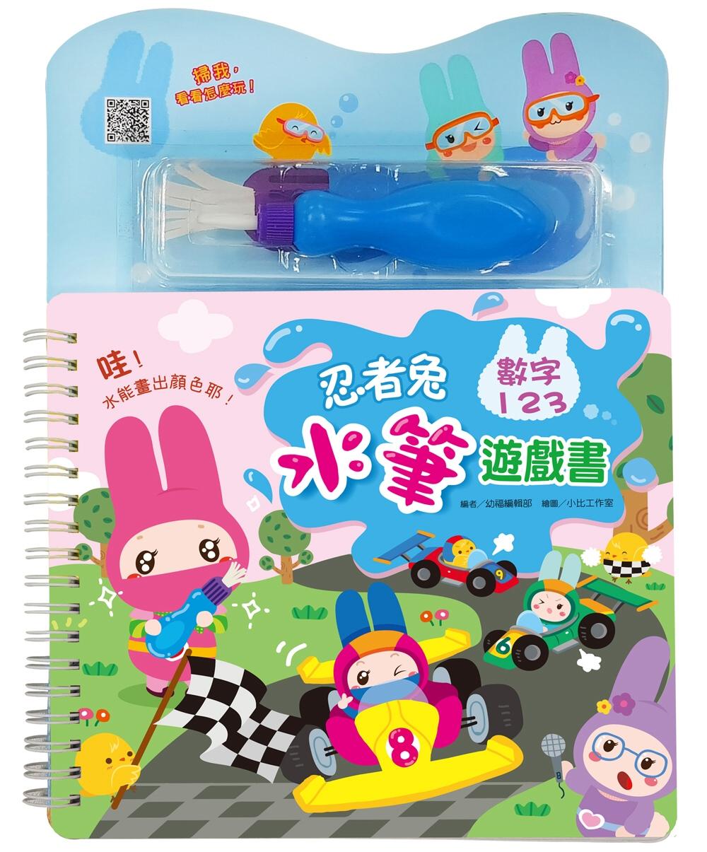 忍者兔水筆遊戲書:數字123