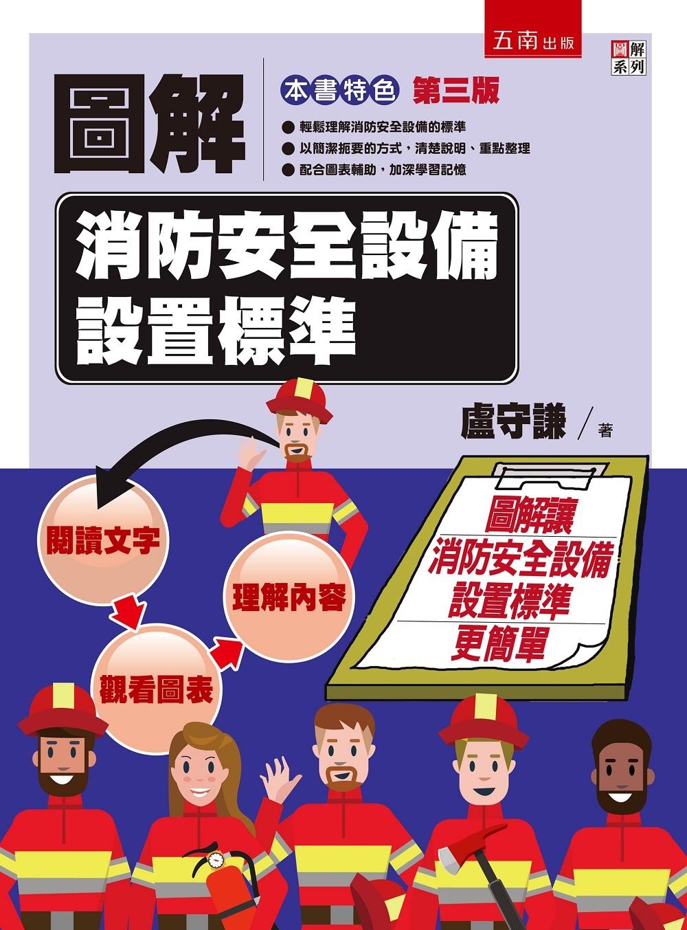 圖解消防安全設備設置標準(3版)