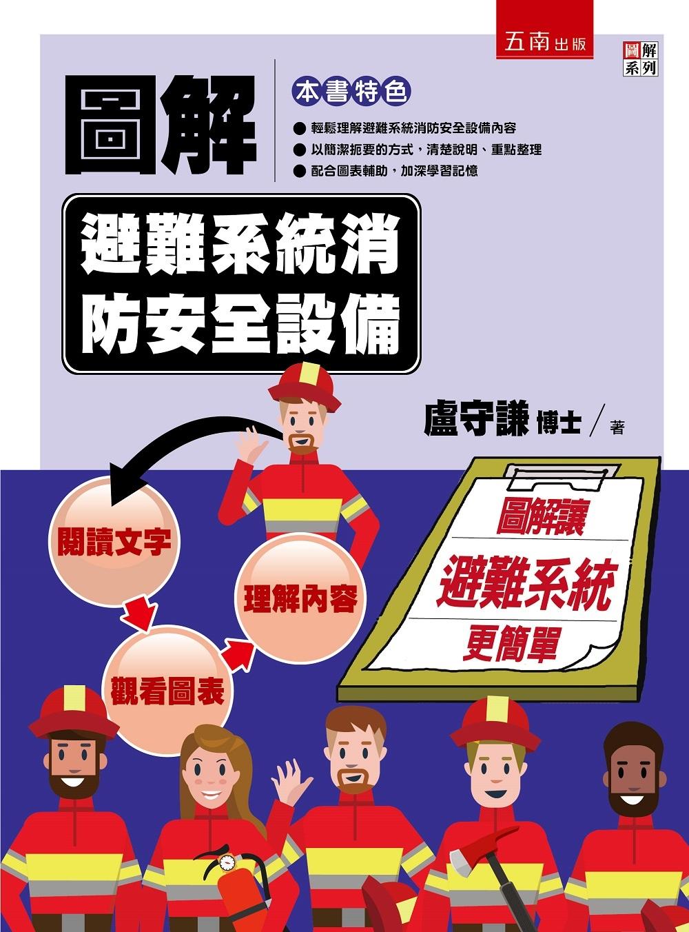 圖解避難系統消防安全設備