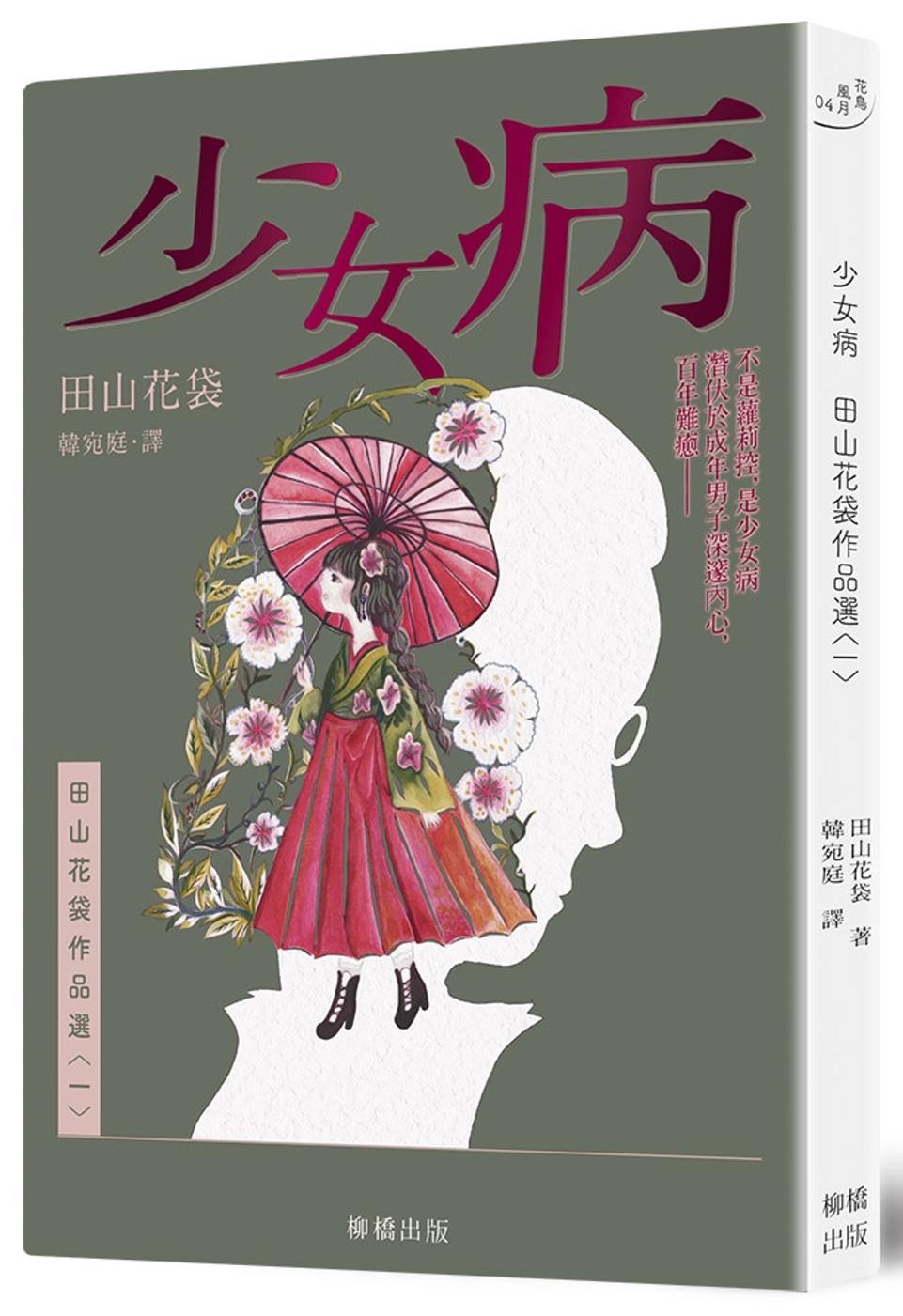 少女病:田山花袋作品選〈一〉