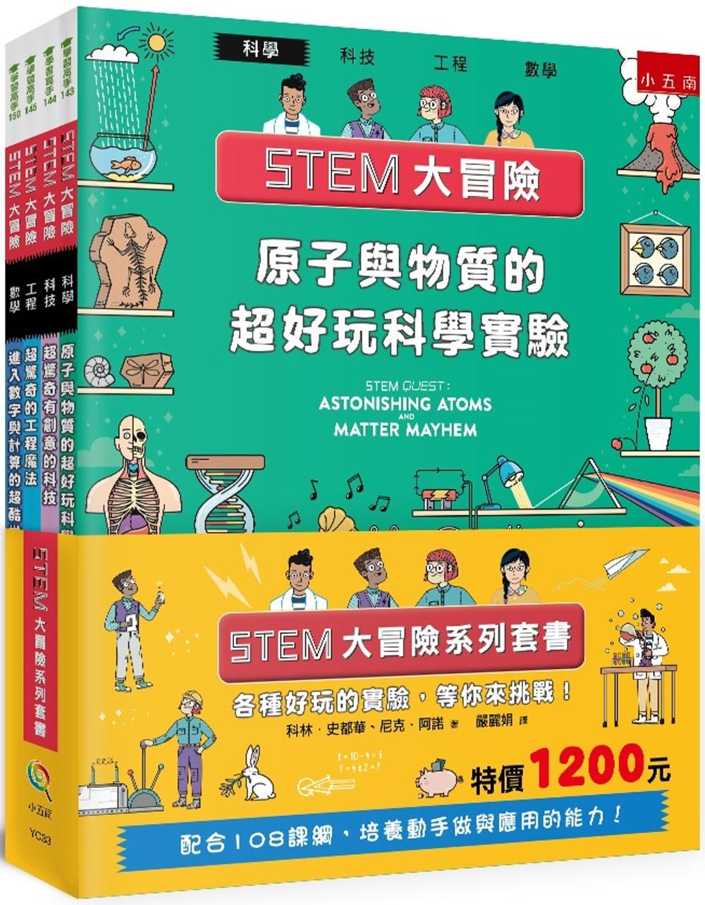 STEM大冒險系列套書