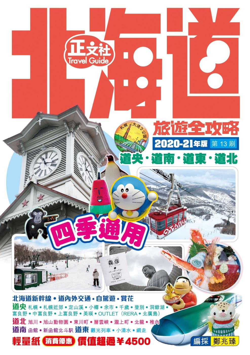 北海道旅遊全攻略2020-21...