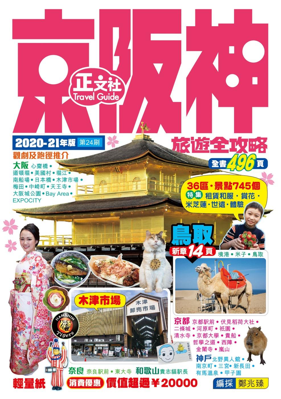 京阪神旅遊全攻略2020-21...