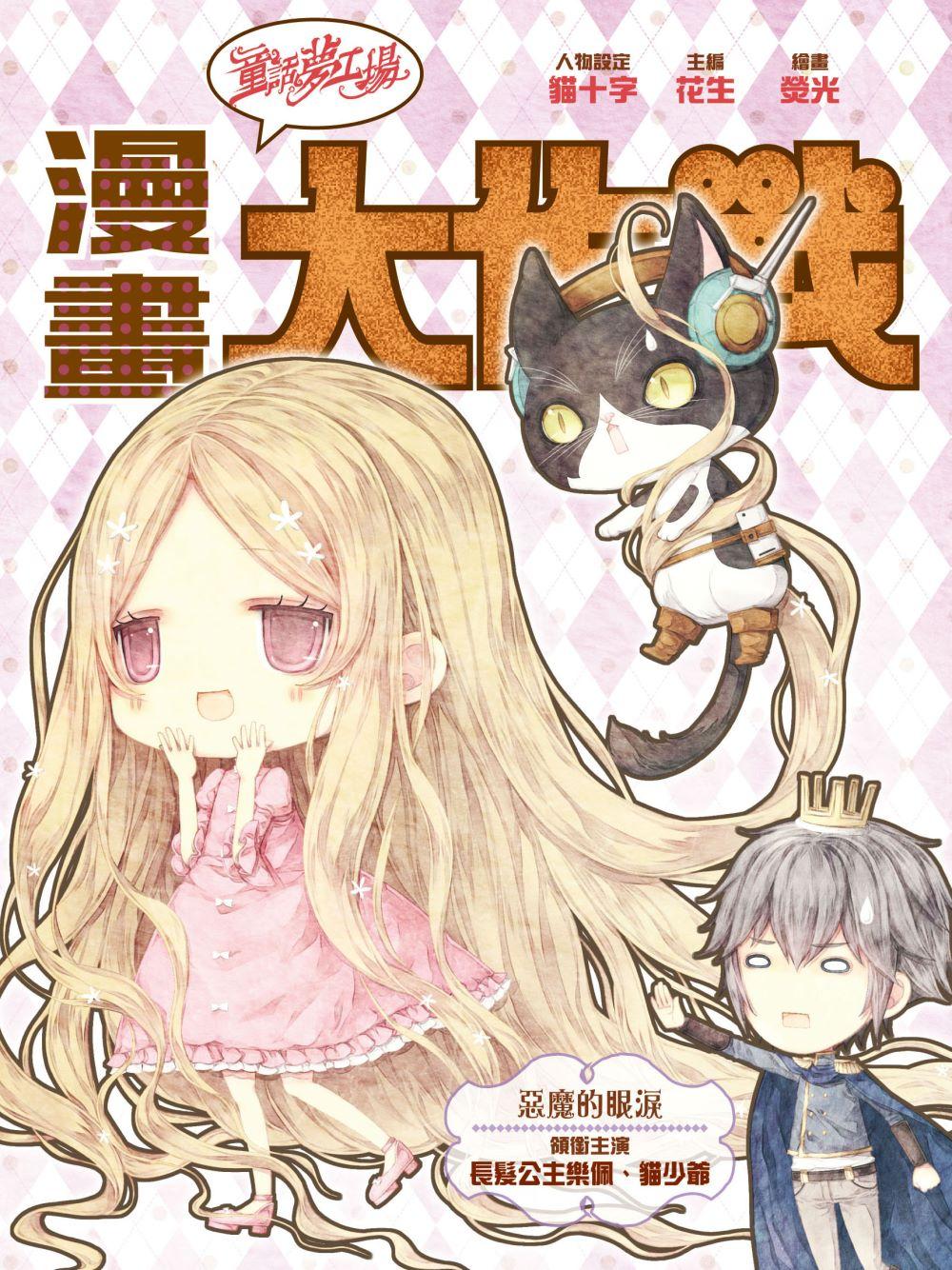 童話夢工場之漫畫大作戰4