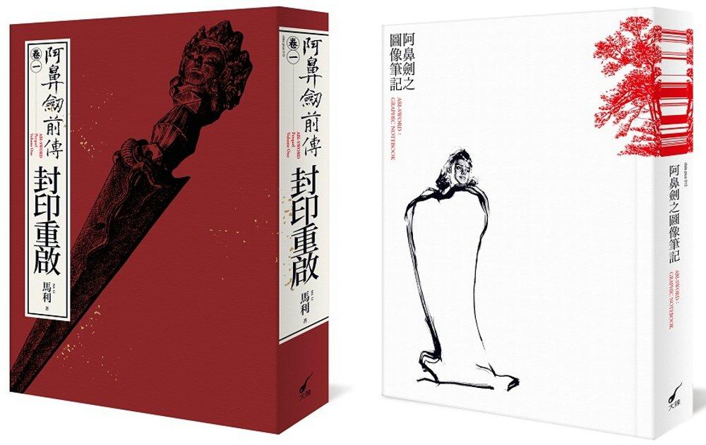 阿鼻劍前傳小說〈卷一〉+ 圖像筆記 首刷豪華典藏套組(限量)